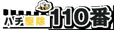 町のハチ110バン