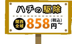 ハチ駆除関西全域980円~