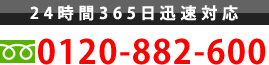 【24時間365日迅速対応】0120-093-636