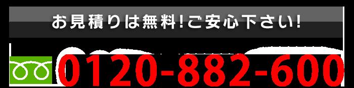 24時間365日迅速対応【0120-093-636】