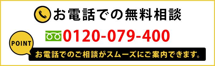 お電話での無料相談「0120-093-636」