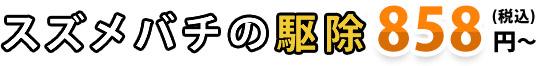 スズメバチ駆除1980円